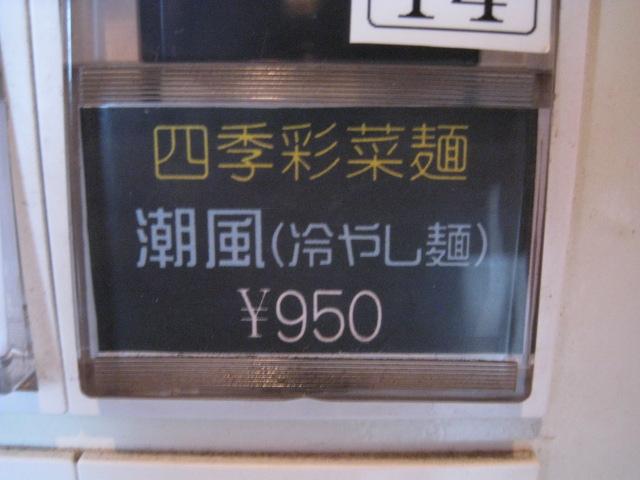 伊駄天潮風20110618-01
