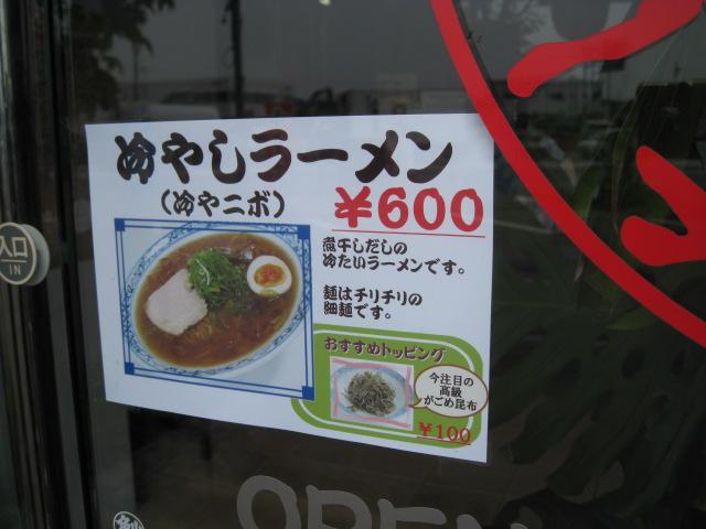 長尾中華そば20110622-04