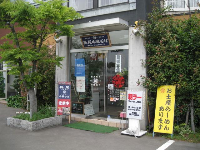 長尾中華そば20110622-01
