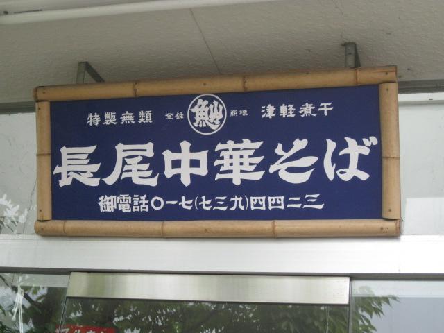 長尾中華そば20110622-02