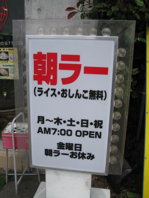 長尾中華そば20110622-03