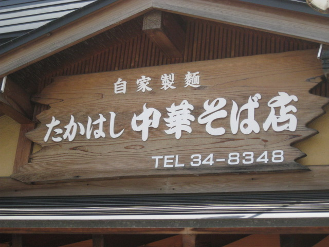 たかはし中華そば店20110724-02