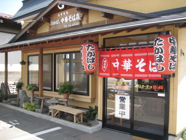 たかはし中華そば店20110724-01