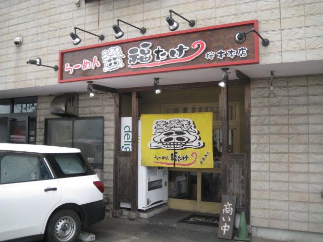 福たけ20110805-01