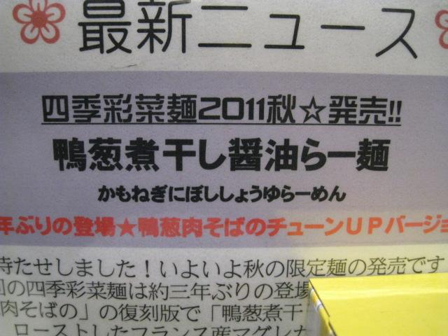 伊駄天鴨葱煮干し20110919-01