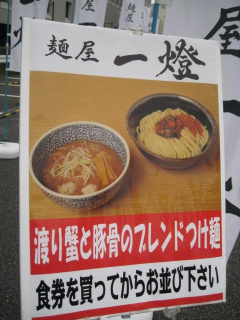 大つけ麺博20111014-04