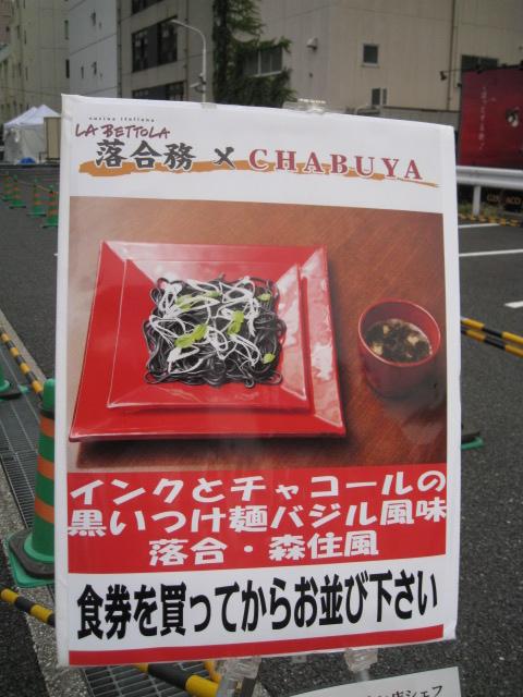 大つけ麺博20111014-09