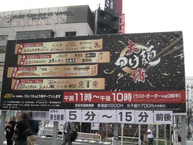 大つけ麺博20111014-01