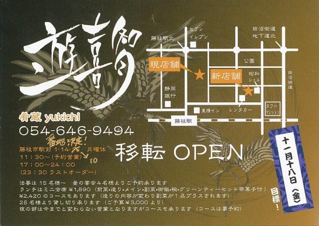 遊喜智20111014-04