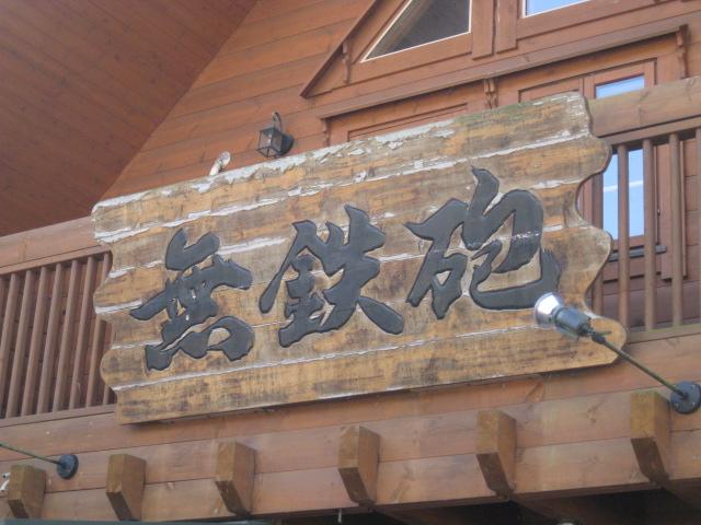 無鉄砲本店20111018-01