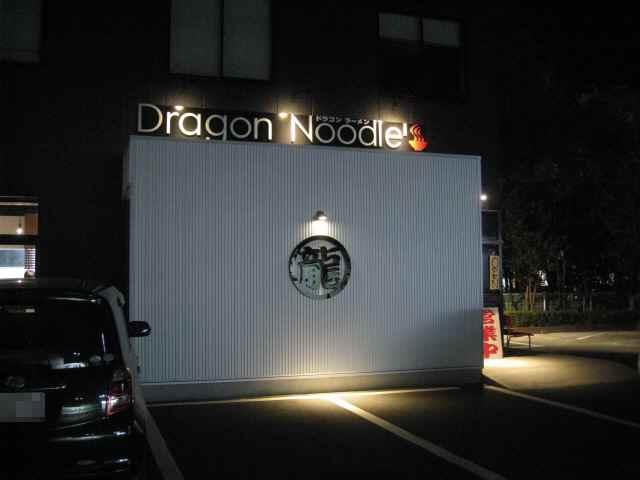 ドラゴン20111028-01