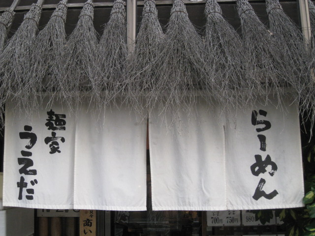 麺家うえだ20111108-01