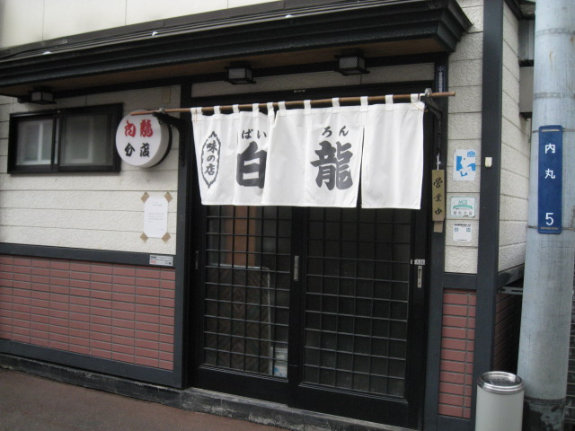 白龍20110124-01