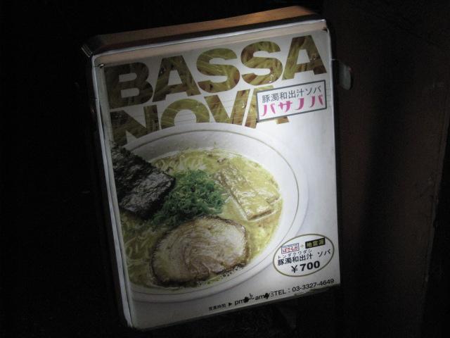 BASSANOVA20090918-02
