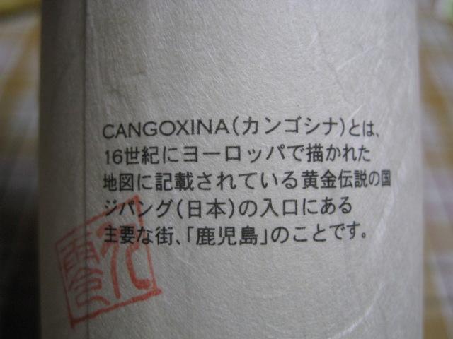 CANGOXINA_04