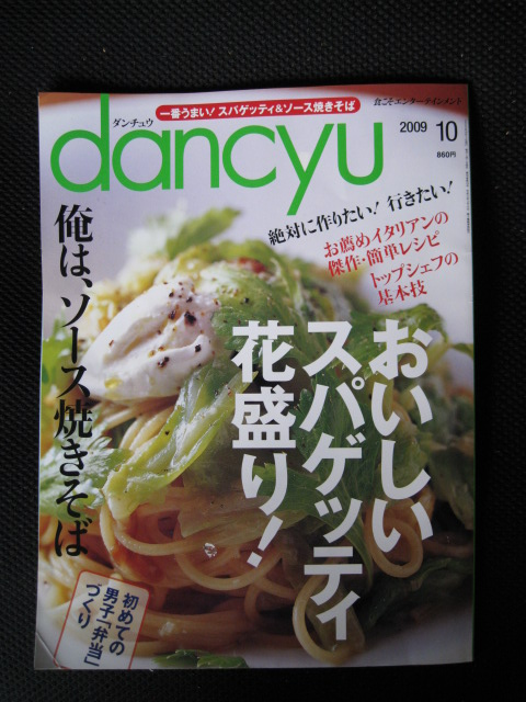 dancyu200910