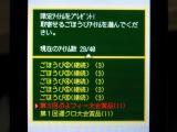 ぷよフィDX大会