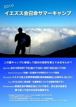 2010蜿ャ蜻ス繧オ繝槭・繧ュ繝」繝ウ繝励・繧ケ繧ソ繝シ2-1_01_convert_20100531204718