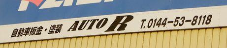 オートR看板