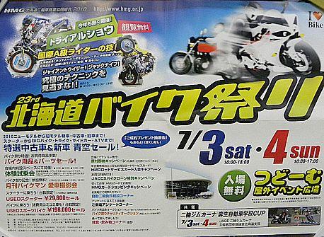バイク祭り