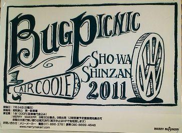 BUGPICNIC2011昭和新山