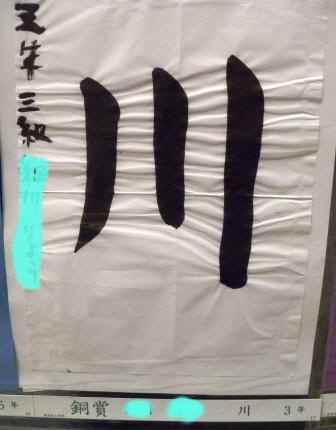 画像 099川ふぉ