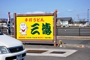 DSC_0676三徳