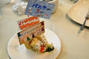 DSC_0083_02バニラケーキ