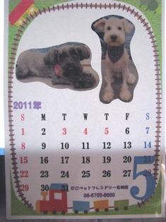 062カレンダー