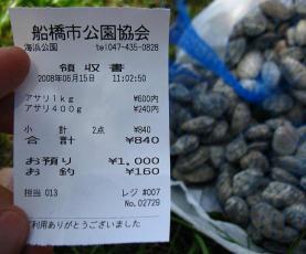 20080615_999.jpg
