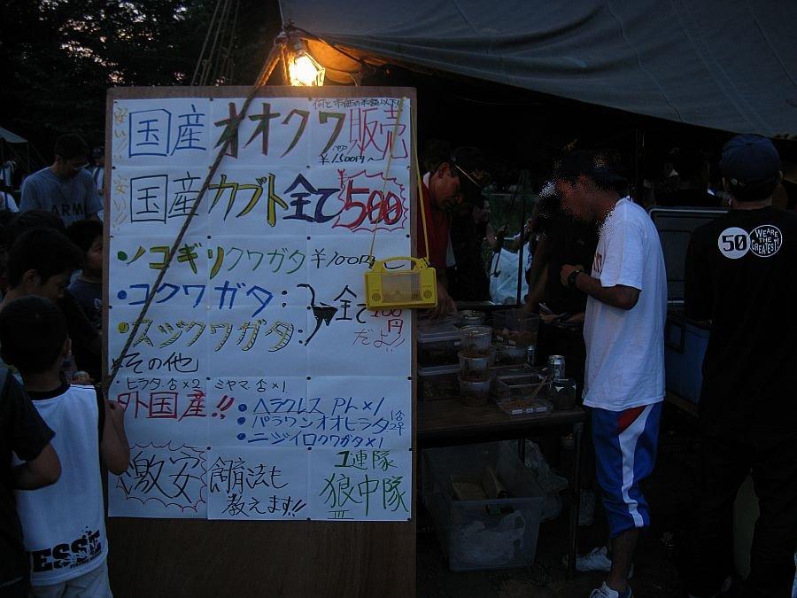 20080724_405.jpg