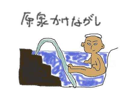 t_furo.jpg