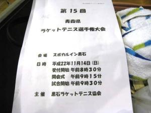 22.11.14.黒石テニス 032