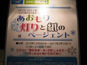 22.12.5東京 145