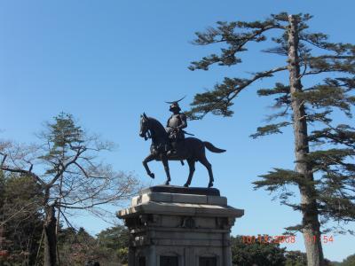 Masamune!