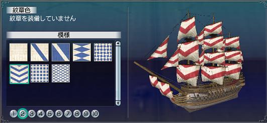 帆塗料その3-5