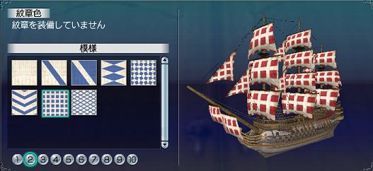 帆塗料その3-6