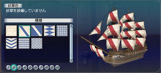 帆塗料その3-1