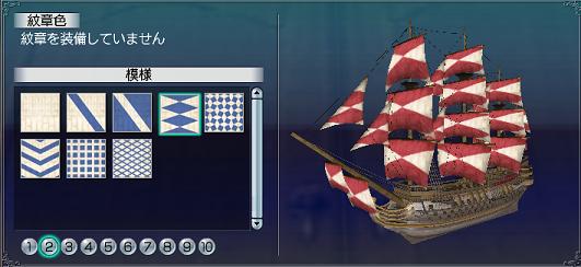 帆塗料その3-3