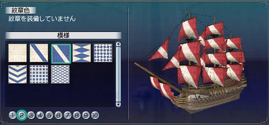 帆塗料その3-2