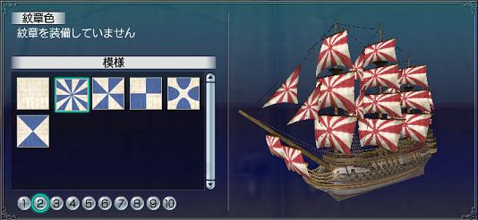 帆塗料その4-1