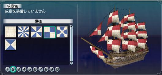 帆塗料その4-3