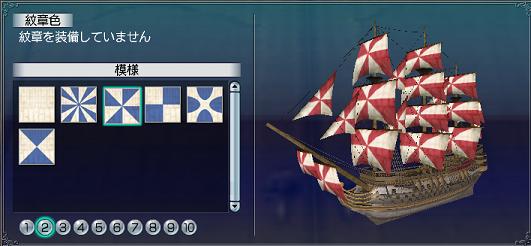 帆塗料その4-2