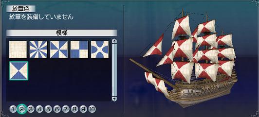 帆塗料その4-5
