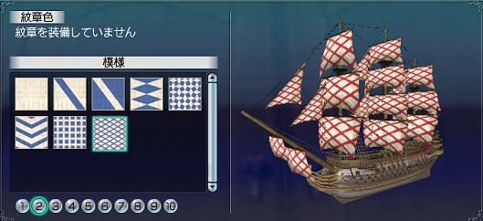 帆塗料その3-7