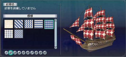 帆塗料その5-4