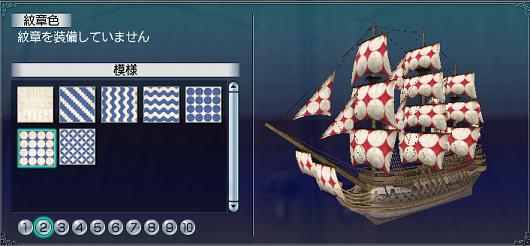帆塗料その5-5