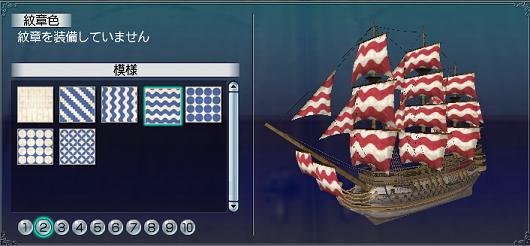 帆塗料その5-3