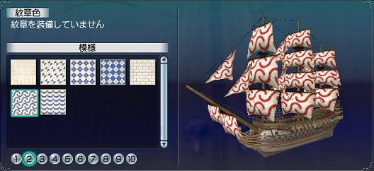 帆塗料その6-5