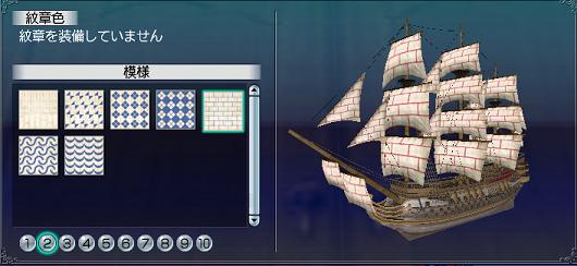 帆塗料その6-4